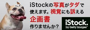 iStockの写真がタダで使えます。視覚にも訴える企画書作りませんか?