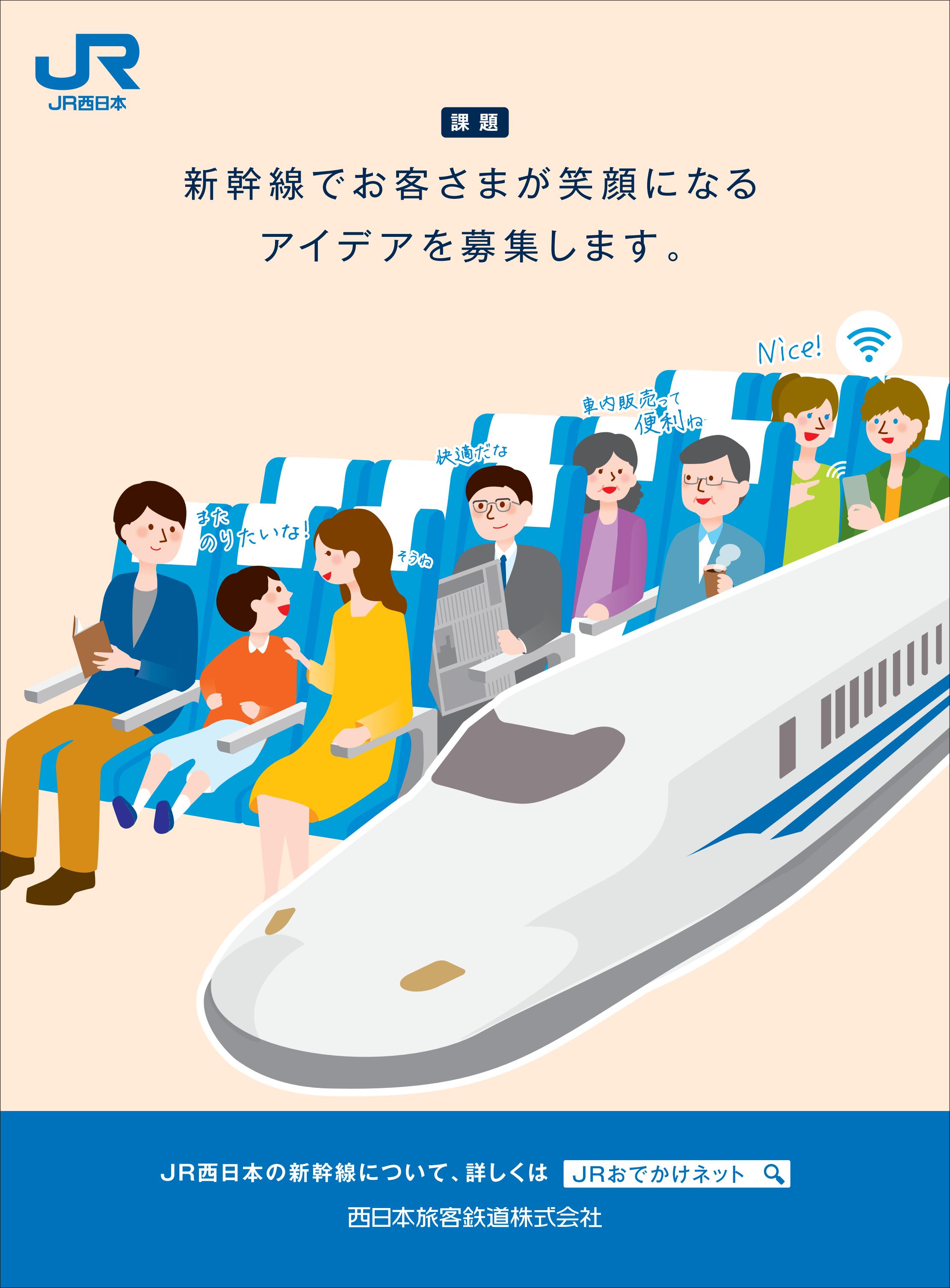 第12回販促コンペ | 西日本旅客鉄道|宣伝会議